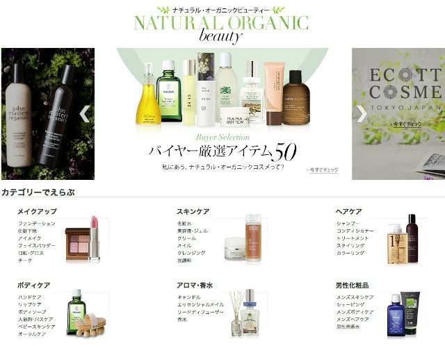 organic_cosme_amazon