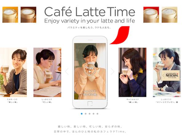 Café Latte time | バラエティを楽しもう、ラテも人生も。