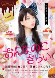 onnanokokirai_DVD