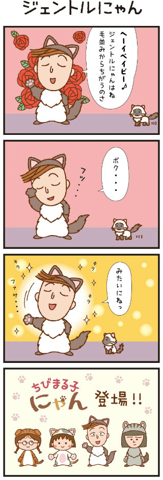ちびまる子にゃん_02